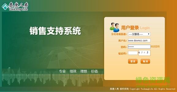 泰康人寿mss系统2.0_泰康人寿销售支持系统mss20