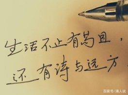 生活不止眼前的苟且还有诗和远方